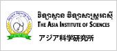 アジア科学研究所