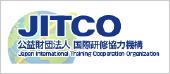 JITCO - 公益財団法人 - 国際研修協力機構