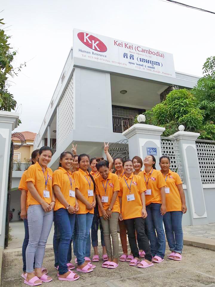ケイケイカンボジアヒューマンリソース カンボジア技能実習生派遣事業 会社概要