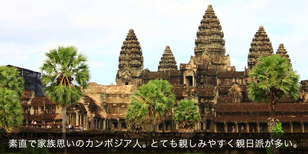素直で家族思いのカンボジア人。とても親しみやすく親日派が多い。